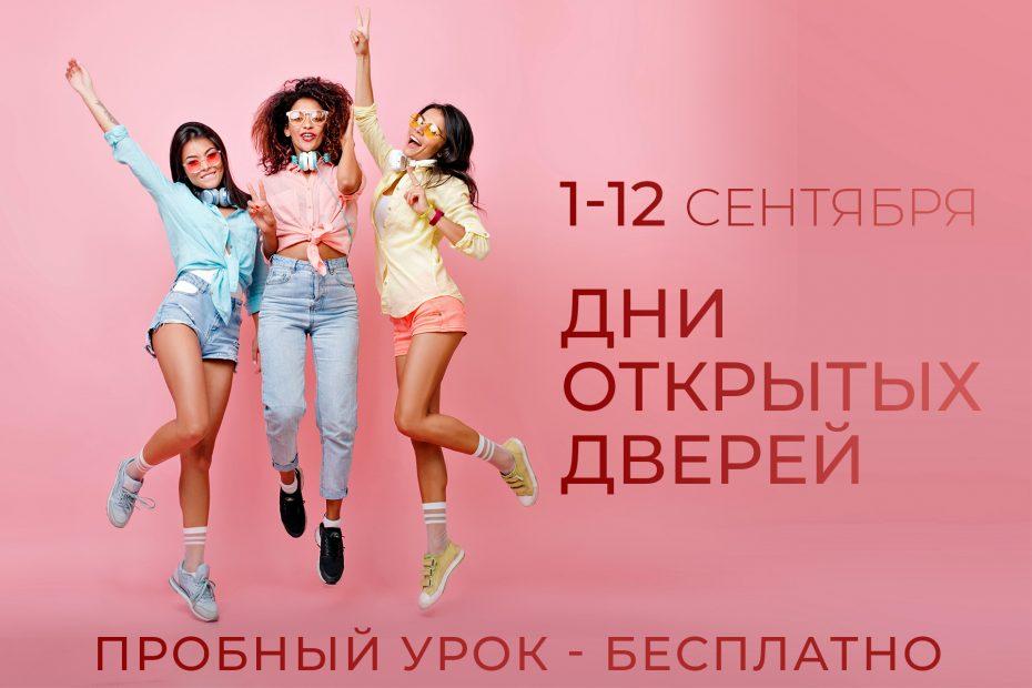 школа танцев сао данс класс https://dance-c.ru
