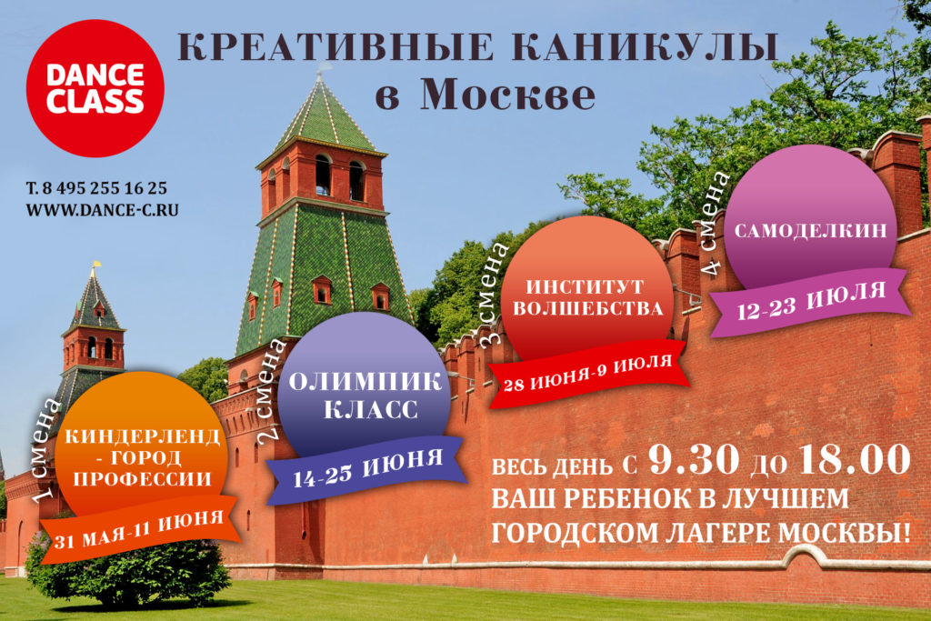 ЛЕТНИЙ ТАНЦЕВАЛЬНЫЙ ЛАГЕРЬ В МОСКВЕ