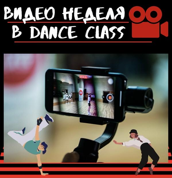 ВИДЕО НЕДЕЛЯ В DANCE CLASS